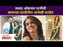 Prasad Oakच्या पत्नीची खणाच्या साडीतील अनोखी स्टाईल | Manjiri Oak Saree Look | Lokmat Filmy - Marathi News | Prasad Oak's wife's unique style in mining saree | Manjiri Oak Saree Look | Lokmat Filmy | Latest entertainment Videos at Lokmat.com