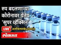 LIVE - कोरोनाला संपवणारी 'सुपर व्हॅक्सिन' काय आहे? What Is Super Vaccine? New Strain Of Coronavirus - Marathi News | LIVE - What is the 'super vaccine' that kills corona? What Is Super Vaccine? New Strain Of Coronavirus | Latest maharashtra Videos at Lokmat.com
