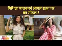 मिथिला पालकरनं आपलं राहत घर का सोडलं? Mithila Palkar Leave Home | Lokmat Filmy - Marathi News | Why did Mithila Palkar leave her residence? Mithila Palkar Leave Home | Lokmat Filmy | Latest entertainment Videos at Lokmat.com