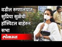 वडील रुग्णालयात, सुप्रिया सुळेंची हॉस्पिटल बाहेरुन सभा |Supriya Sule |Pandharpur Election 2021 - Marathi News | Supriya Sule's meeting outside the hospital at her father's hospital | Supriya Sule Sabha | Pandharpur Election 2021 | Latest maharashtra Videos at Lokmat.com