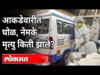 आकडेवारीत घोळ, नेमके मृत्यु किती झाले? Covid Death Cases In Maharashtra | Coronavirus - Marathi News | Confusion in statistics, exactly how many deaths? Covid Death Cases In Maharashtra | Coronavirus | Latest maharashtra Videos at Lokmat.com