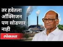 तर हवेतला ऑक्सिजन पण सोडणार नाही   Sugar Factories   Oxygen Shortage In Maharashtra   Sharad Pawar - Marathi News   It will not release oxygen into the air Sugar Factories   Oxygen Shortage In Maharashtra   Sharad Pawar   Latest maharashtra Videos at Lokmat.com