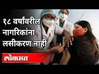 १८ वर्षांवरील नागरिकांना लसीकरण नाही | No Vaccination To People Above 18 Years | Rajesh Tope - Marathi News | Citizens above 18 years of age are not vaccinated No Vaccination To People Above 18 Years | Rajesh Tope | Latest maharashtra Videos at Lokmat.com