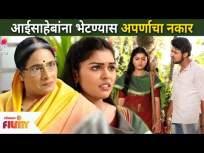 आईसाहेबांना भेटण्यास अपर्णाचा नकार | Raja Ranichi Ga Jodi Today Episode | Lokmat Filmy - Marathi News | Aparna refuses to meet Aisaheb | Raja Ranichi Ga Jodi Today Episode | Lokmat Filmy | Latest entertainment Videos at Lokmat.com