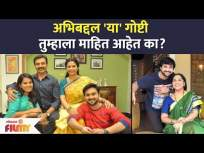 "अभिबद्दल ""या"" गोष्टी तुम्हाला माहित आहेत का? Niranjan Kulkarni Biography 