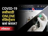 १८ वर्षांवरील लसीकरण रजिस्ट्रेशनला सुरुवात | How To Do covid vaccine Registration? Maharashtra News - Marathi News | Commencement of vaccination registration above 18 years How To Do covid vaccine Registration? Maharashtra News | Latest maharashtra Videos at Lokmat.com