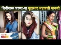 शिवीगाळ करणा-या युझरवर भडकली मानसी नाईक | Mansi Naik Trolled | Lokmat Filmy - Marathi News | Mansi Naik lashes out at abusive user | Mansi Naik Trolled | Lokmat Filmy | Latest entertainment Videos at Lokmat.com
