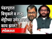पंढरपुरात Abhijeet Bichukale व Raju Shettyच्या उमेदवाराचं काय झालं? Pandharpur Election 2021 - Marathi News | What happened to Abhijeet Bichukale and Raju Shetty's candidate in Pandharpur? Pandharpur Election 2021 | Latest maharashtra Videos at Lokmat.com