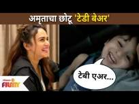अमृताचा छोटू 'टेडी बेअर' | Amruta Khanvilkar Fun | Lokmat Filmy - Marathi News | Amrita's little 'teddy bear' | Amruta Khanvilkar Fun | Lokmat Filmy | Latest entertainment Videos at Lokmat.com