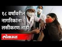 18 वर्षांवरील नागरिकांना लसीकरण नाही | Corona Vaccination | Covid 19 | Maharashtra News - Marathi News | Citizens above 18 years of age are not vaccinated Corona Vaccination | Covid 19 | Maharashtra News | Latest maharashtra Videos at Lokmat.com