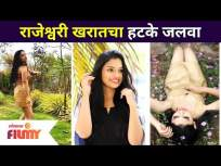 राजेश्वरी खरातचा एका गाण्यावर हटके जलवा | Rajeshwari Kharat New Dance Video | Lokmat Filmy - Marathi News | Rajeshwari Kharatcha Hatke Jalwa on a song | Rajeshwari Kharat New Dance Video | Lokmat Filmy | Latest entertainment Videos at Lokmat.com