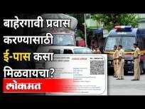 बाहेरगावी प्रवास करण्यासाठी ई-पास कसा मिळवायचा? How To Get E-Pass To Travel Out Of City? - Marathi News   How to get e-pass for out-of-town travel? How To Get E-Pass To Travel Out Of City?   Latest maharashtra Videos at Lokmat.com