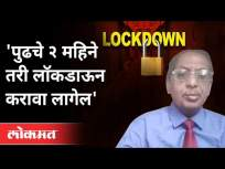 लॉकडाऊन, नवा स्ट्रेन; काय करावं? काय करु नये?Dr Arvind Deshmukh on Lockdown | Covid 19 - Marathi News | Lockdown, new strain; What to do What not to do? Dr Arvind Deshmukh on Lockdown | Covid 19 | Latest maharashtra Videos at Lokmat.com