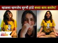 म्हाळसा सध्या काय करतेय? Surbhi Hande (Mhalsa in Jai Malhar ) | Lokmat Filmy - Marathi News | What is the palace doing now? Surbhi Hande (Mhalsa in Jai Malhar) | Lokmat Filmy | Latest entertainment Videos at Lokmat.com