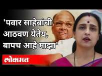 Sharad Pawar साहेबांची आठवण येतेय, बापच आहे माझा | Chitra Wagh Speech | Maharashtra News - Marathi News | I remember Mr. Sharad Pawar, my father is mine Chitra Wagh Speech | Maharashtra News | Latest maharashtra Videos at Lokmat.com