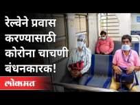 प्रवासाआधी रेल्वेचा नवा नियम समजून घ्या | Corona Test | Railway Traveling | India - Marathi News | Understand the new rules of the railway before traveling Corona Test | Railway Traveling | India | Latest maharashtra Videos at Lokmat.com
