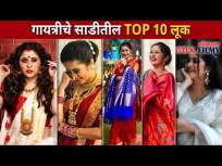 अभिनेत्री गायत्री दातारचे साडीतील Top 10 लूक | Gayatri Datar's Top 10 Look In Saree | Lokmat Filmy - Marathi News | Actress Gayatri Datar's Top 10 Look in Saree | Gayatri Datar's Top 10 Look In Saree | Lokmat Filmy | Latest entertainment Videos at Lokmat.com