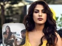 पर्दाफाश...रिया चक्रवर्ती ड्रग्ज घेत असतानाचा व्हिडीओच आला समोर ! - Marathi News | Exposed ... Video of Riya Chakraborty taking drugs came to light! | Latest bollywood News at Lokmat.com