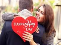 Hug Day : पार्टनरला हग करत असताना 'या' गोष्टी माहीत असायलाच हव्यात