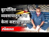 बुटपॉलिश व्यवसायातून उभा केला कष्टाचा वारसा! | Inspirational Story From Pune | Maharashtra News - Marathi News | Legacy of hard work raised from boot polish business! | Inspirational Story From Pune | Maharashtra News | Latest maharashtra Videos at Lokmat.com