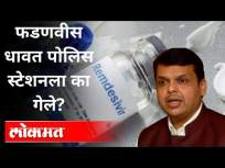 दमणच्या कंपनीचे गौडबंगाल काय? Devendra Fadanvis | Atul Kulkarni | Remdesivir | Daman | Brooke Pharma - Marathi News | What is Daman's company? Devendra Fadanvis | Atul Kulkarni | Remdesivir | Daman | Brooke Pharma | Latest maharashtra Videos at Lokmat.com