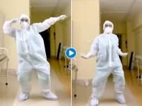 PPE किट घालून डॉक्टरने केला भन्नाट डान्स; 5 लाखवेळा पाहिला गेला व्हिडीओ - Marathi News | Doctor clad in PPE kits grooves to song Garmi, netizens love it, Watch video | Latest social-viral News at Lokmat.com