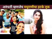 Arundhati म्हणजेच मधुराणीचा हटके लुक | Aai Kuthe Kay Karte Madhurani Prabhulkar | Lokmat Filmy - Marathi News | Arundhati is the quirky look of Madhurani Aai Kuthe Kay Karte Madhurani Prabhulkar | Lokmat Filmy | Latest entertainment Videos at Lokmat.com