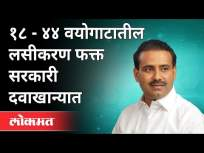 १८ -४४ वयोगटातील लसीकरण फक्त सरकारी दवाखान्यात | Rajesh Tope On Corona Vaccine | Maharashtra - Marathi News | Vaccination for 18-44 year olds only in government hospitals Rajesh Tope On Corona Vaccine | Maharashtra | Latest maharashtra Videos at Lokmat.com