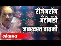 रीजेनरॉन अँटीबॉडी जबरदस्त बातमी | Dr Ravi Godse on Regeneron Antibody | Corona Virus Update - Marathi News | Regeneron antibody tremendous news | Dr Ravi Godse on Regeneron Antibody | Corona Virus Update | Latest health Videos at Lokmat.com