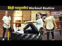 वैदेही परशुरामीचे Workout Routine कसे आहे? Vaidehi Parshurami Gym Session | Lokmat CNX Filmy - Marathi News | How is Vaidehi Parashurami's workout routine? Vaidehi Parshurami Gym Session | Lokmat CNX Filmy | Latest entertainment Videos at Lokmat.com