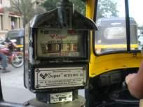 अंधेरी ते विमानतळ प्रवासासाठी मागितले ३५० रुपये, रिक्षाचालकाविरोधात तक्रार