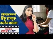 लॉकडाऊनमध्ये रिंकू राजगुरू करतेय चपात्या - Marathi News | Rinku Rajguru chats in lockdown | Latest entertainment Videos at Lokmat.com