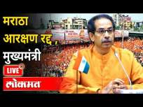 LIVE - Uddhav Thackeray | मराठा आरक्षण रद्द झाल्यानंतर उद्धव ठाकरेंचा जनतेशी संवाद - Marathi News | LIVE - Uddhav Thackeray | Uddhav Thackeray interacts with the people after the cancellation of Maratha reservation | Latest maharashtra Videos at Lokmat.com