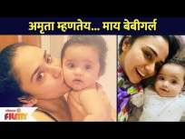अमृता खानविलकर का म्हणत आहे माय बेबीगर्ल? Amruta Khanvilkar | Small Baby Girl | Lokmat Filmy - Marathi News | Why is Amrita Khanwilkar saying My Babygirl? Amruta Khanvilkar | Small Baby Girl | Lokmat Filmy | Latest entertainment Videos at Lokmat.com