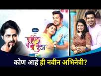 'पाहिले न मी तुला' मालिकेत नविन अभिनेत्री कोण आहे? Pahile Na Mi Tula Serial | Lokmat CNX Filmy - Marathi News | Who is the newest actress in the series 'I Didn't See You'? Pahile Na Mi Tula Serial | Lokmat CNX Filmy | Latest entertainment Videos at Lokmat.com