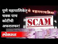 पुणे महापालिकेत चक्क पाच कोटींची अफरातफर | Pune Municipal Corporation Scam | Pune News - Marathi News | A scam of Rs 5 crore in Pune Municipal Corporation Pune Municipal Corporation Scam | Pune News | Latest maharashtra Videos at Lokmat.com