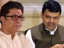 Maharashtra Election 2019 : देवेंद्र फडणवीस भला माणूस, पण...; राज ठाकरेंची 'मनसे' प्रतिक्रिया