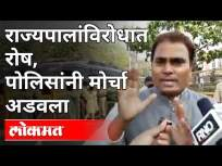 राज्यपालांविरोधात रोष | पोलिसांनी मोर्चा अडवला | Farmers Protest In Mumbai | Maharashtra News - Marathi News | Anger against the Governor | Police block the march Farmers Protest In Mumbai | Maharashtra News | Latest maharashtra Videos at Lokmat.com