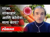 गांजा, शाकाहार आणि कोरोना, सत्य काय? Dr Ravi Godse on Corona Virus | America - Marathi News | Cannabis, vegetarianism and corona, what is the truth? Dr Ravi Godse on Corona Virus | America | Latest international Videos at Lokmat.com