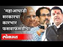 महाआघाडी सरकारचा कारभार फसवाफसवीचे । Devendra Fadnavis On Mahavikas Aghadi Government - Marathi News | The administration of the Grand Alliance government is fraudulent. Devendra Fadnavis On Mahavikas Aghadi Government | Latest maharashtra Videos at Lokmat.com