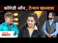 कॉमेडीच्या एक्सप्रेसमध्ये टेन्शन खल्लास | Maharashtrachi Hasya Jatra | Lokmat Filmy - Marathi News | Tension erupts in Comedy Express Maharashtrachi Hasya Jatra | Lokmat Filmy | Latest entertainment Videos at Lokmat.com
