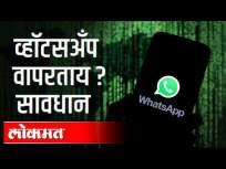 सावधान - व्हाट्सअँप वापरताय।अकाऊंट येत्या ८ फेब्रुवारीला बंद होण्याची शक्यता WhatsApp Privacy Policy - Marathi News   Caution - Uses WhatsApp. Account may be closed on February 8   WhatsApp Privacy Policy   Latest international Videos at Lokmat.com