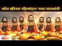 छोट्या पडद्यावर पहिल्यांदाच गाथा नवनाथांची मालिका | Gatha Navnathanchi | New Mythological Serial - Marathi News | Gatha Navnath series for the first time on the small screen Gatha Navnathanchi | New Mythological Serial | Latest entertainment Videos at Lokmat.com