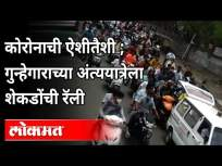 Criminal Madhav Waghateच्या अंत्ययात्रेत शेकडो दुचाकींची रॅली | Crime News | Corona Virus | Pune - Marathi News | Hundreds of two-wheelers rally at Criminal Madhav Waghate's funeral | Crime News | Corona Virus | Pune | Latest maharashtra Videos at Lokmat.com