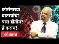 नकारात्मक बातम्यांवर उपाय काय? Dr Rajendra Barve On Negative News   Maharashtra News - Marathi News   What is the solution to negative news? Dr Rajendra Barve On Negative News   Maharashtra News   Latest maharashtra Videos at Lokmat.com