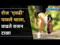 जास्त वेळ बसून का करताय? एवढी पावले चाला, वाढते वजन टाळा | Walk Steps to Lose Weight | Lokmat Oxygen - Marathi News | Why do you sit for so long? Take such steps, avoid gaining weight Walk Steps to Lose Weight | Lokmat Oxygen | Latest oxygen Videos at Lokmat.com