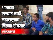 आमच्या राज्यात नाही, महाराष्ट्रातच मिळतो रोजगार | Migrants Come Back In Maharashtra - Marathi News | Not in our state, only in Maharashtra Migrants Come Back In Maharashtra | Latest maharashtra Videos at Lokmat.com