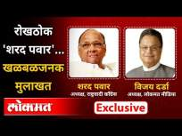 रोखठोक 'शरद पवार'..खळबळजनक मुलाखत | शरद पवार आणि विजय दर्डा यांचा संवाद - Marathi News | Cash 'Sharad Pawar' .. Sensational interview | Dialogue between Sharad Pawar and Vijay Darda | Latest maharashtra Videos at Lokmat.com