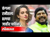 कंगना तुम डरो मत आरपीआय तुम्हारे साथ है | RPI | Maharahtra News - Marathi News | Kangana, don't be afraid, RPI is with you RPI | Maharashtra News | Latest politics Videos at Lokmat.com