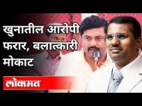राज्यात गुन्हेगार मोकाट | पोलिसांचे हात कोणी बांधले? Anil Deshmukh, Gaja Marne, Sanjay Rathod - Marathi News | Mokat criminals in the state | Who tied the hands of the police? Anil Deshmukh, Gaja Marne, Sanjay Rathod | Latest maharashtra Videos at Lokmat.com